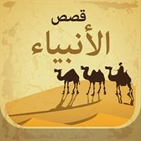 قصص الانبياء | النبي ادريس (ع)